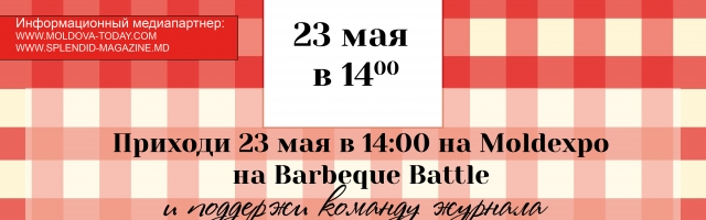 Поддержи команду SPLENDID на Barbeque Battle!