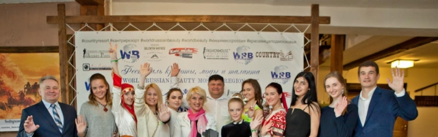 Итоги Фестиваля «WORLD RUSSIA BEAUTY MOSCOW REGION 2017»